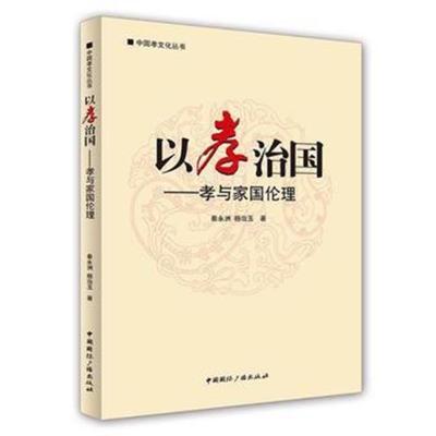 正版书籍 以孝治国——孝与家国伦理 9787507836691 中国广播出版社