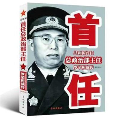 正版书籍 共和国首任总政治部主任罗荣桓战传 9787548301646 长城出版社