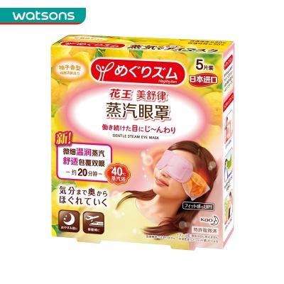【屈臣氏】花王蒸汽眼罩5片装(柚子香型)