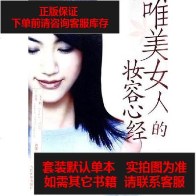 【二手8成新】唯美女人的妆容心经 9787801159717