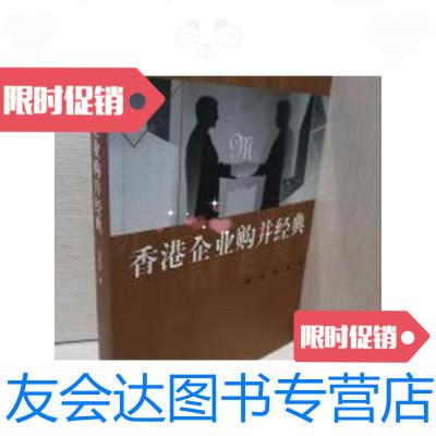 【二手9成新】香港企業購并經典 9787801868060