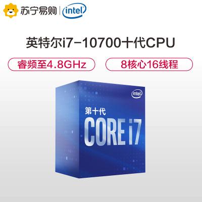 英特爾(Intel)i7-10700 酷睿八核 盒裝CPU處理器