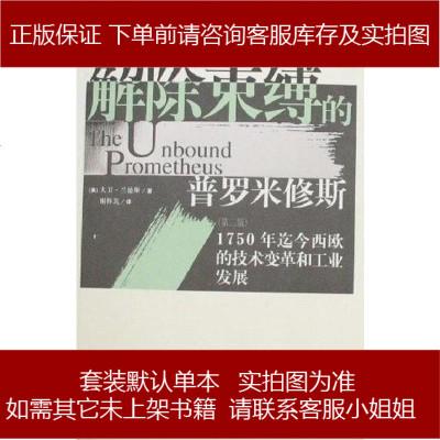 解除束缚的普罗米修斯 大卫·兰德斯 华夏出版社 9787508039886