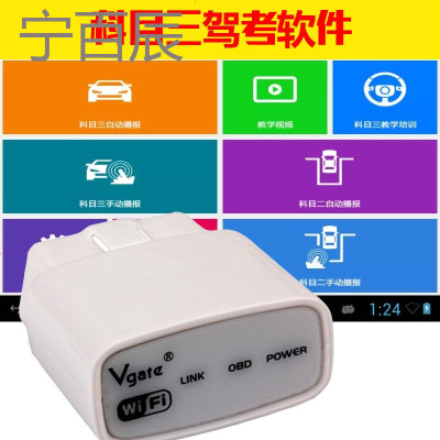 宁百辰科目三驾考软件匹配 WIFI无线OBD感知器 路考仪设备配件OBD2