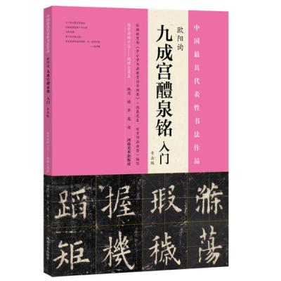 《九成宫醴泉铭》入门(专业版)