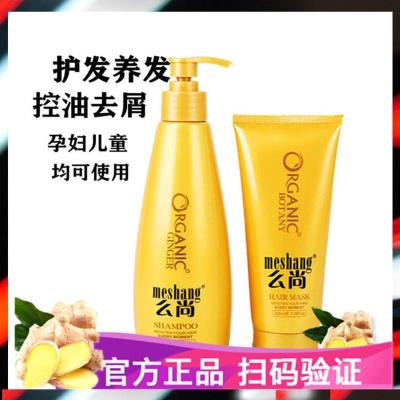 么尚洗发水套装么尚洗护发膜护发素防脱生发去屑纯生姜洗发水