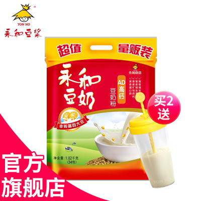 永和AD高钙豆奶粉1020g早餐奶豆粉营养冲饮速溶冲泡饮品34包