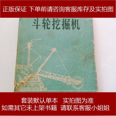斗輪挖掘機 [德] (杜爾斯特)(Durst,W.), 9787543303843