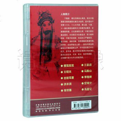 正版京劇 于魁智 傳統京劇老生唱段專輯精選 CD