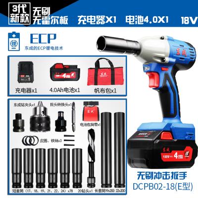无刷电动扳手木工架子工锂电工具冲击板手充电风炮 无刷02-18E4.0AH一电一充(纸箱)东成