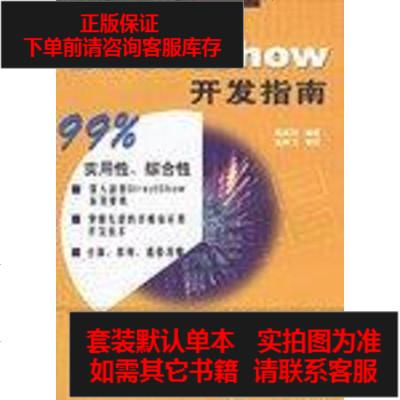 【二手8成新】DirectShow開發指南 9787302076506