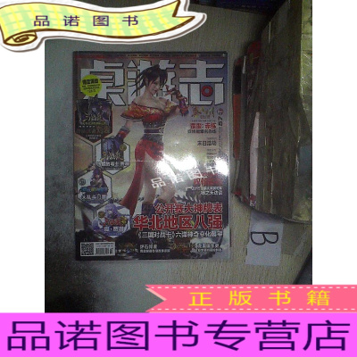 正版九成新桌游志2015 9 ...