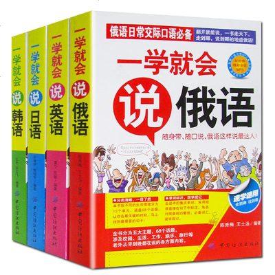 全4本正版一看就會說英語+日語+韓語+俄語外語入輕松掌握一外語口袋書零基礎也能學得會通俗易懂的圖
