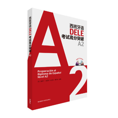 西班牙語DELE考試高分突破A2(配CD光盤兩張)