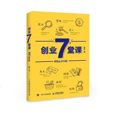 創業7堂課 企業管理類書籍 新手從零開始開公司 秋葉大叔繼社群營銷實戰手冊全新力作 創業人的極簡MBA課程股權激勵方