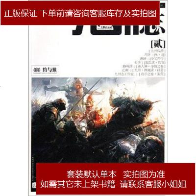 九州志·王朝啟示錄·豹與狼 江南 北方婦女兒童出版社 9787538544022