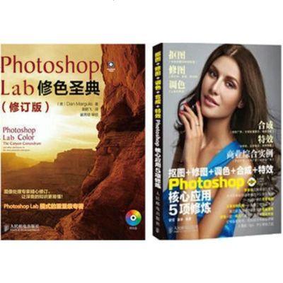 0092 /Photoshop Lab修色圣典+ps摳圖+修圖+調色+合成+特效教程書籍 ps軟件視頻教程 ps圖