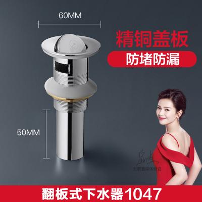 東鵬衛浴(DONG PENG)洗面盆下水器配件通用翻板 彈跳式不銹鋼下水器軟管防臭防堵套裝