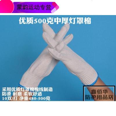 到美(DAOMEI) 級燈罩棉 工作防護勞保手套白色棉細棉紗棉線手套加厚耐磨