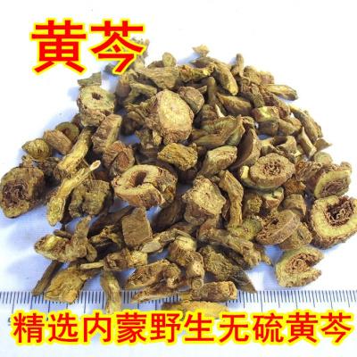 250g芩精选纯正内蒙古野生芩片枯子芩高含量高药效优质材