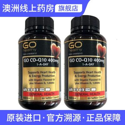 Go healthy 高之源 品牌授權 新西蘭直郵原裝進口 高含量 輔酶 400mg 60粒*2瓶