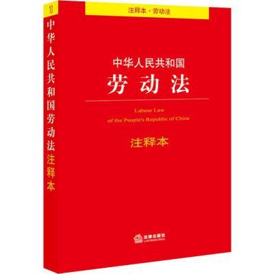 中华人民共和国劳动法注释本 法律出版社法规中心 编 社科 文轩网