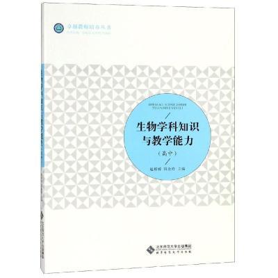 TSY1生物學科知識與教學能力(高中)/趙婷婷