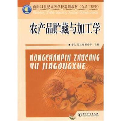 正版书籍 农产品贮藏与加工学 9787502626730 中国质检出版社(原中国计量出