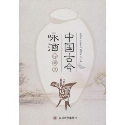 中國古今詠酒詩詞選