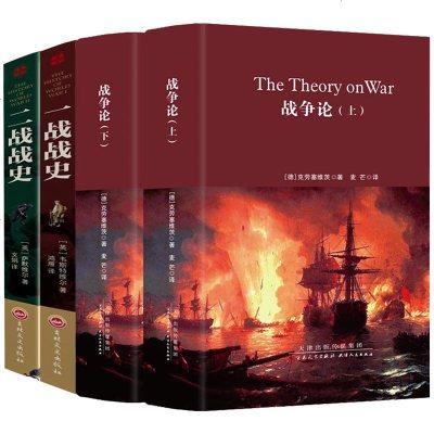 全4冊正版 戰爭論 克勞塞維茨 一戰全史 二戰全史 一戰戰史 二戰戰史精裝典藏版 抗日戰爭全史全紀錄回憶錄二戰風云錄