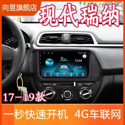 17-19款北京現代新瑞納安卓智能導航 4核WIFI版16G內存(全國安裝) 大屏導航+AHD倒車影像+ADAS記錄儀