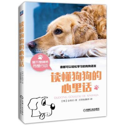 讀懂狗狗的心里話