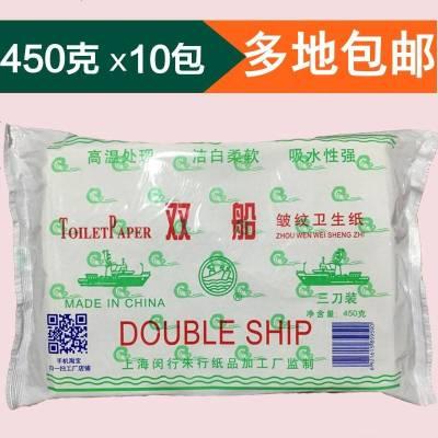 双船草纸450克皱纹卫生纸平板厕纸家用方块刀切纸10 装 邮