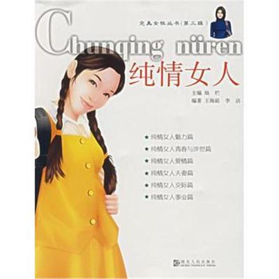 純情女人王海菘,李潔著9787216049665湖北人民出版社