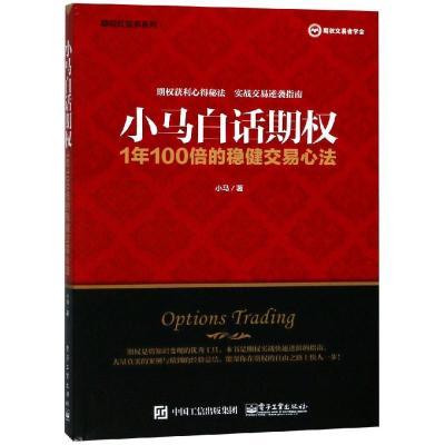 正版现货 小马白话期权:1年100倍的稳健交易心法 小马 电子工业出版社 9787121349010 书籍 畅销书