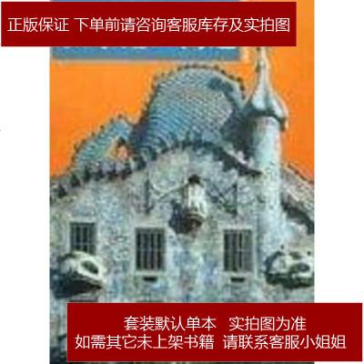 安东尼·高迪 朱迪思?卡梅尔-亚瑟 中国轻工业出版社 9787501932948