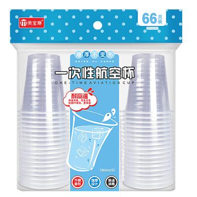 美宝琳 一次性杯子YC1901塑料杯透明杯茶杯家用航空杯一次性塑杯 66只