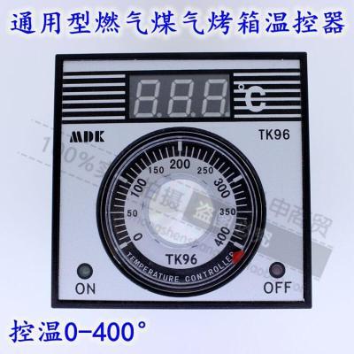 燃氣煤氣烤箱溫控器儀表數顯儀表TK96通用MDK溫控