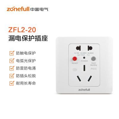 中富(zonefull)16A 漏電保護插座 ZFL2-20/16 250V 適用于各種家用電器 整箱銷售50只一箱