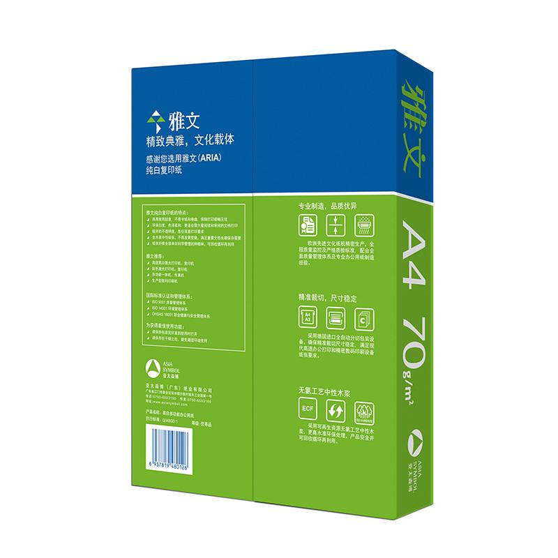 雅文复印纸 A4 70g 5包/箱 500张/包N