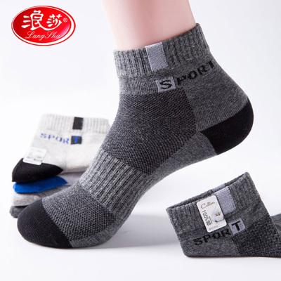 袜子男士短袜夏季纯棉超薄款防臭透气潮男袜夏天短款棉袜浪莎船袜6双