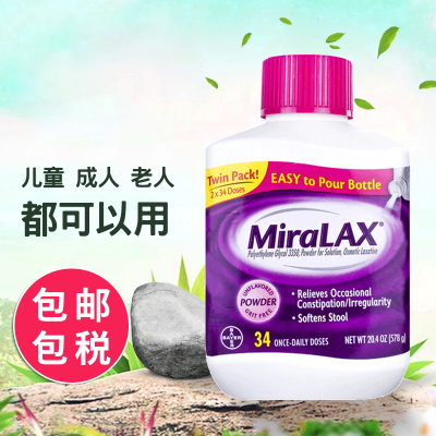 MiraLAX益生菌美國進口便秘通兒童老人便秘沖劑腸胃 潤腸便秘沖劑 578g一瓶裝