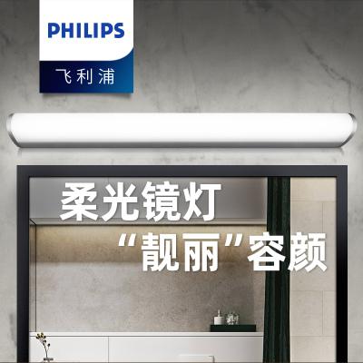 飞利浦照明(PHILIPS) LED镜前灯浴室镜灯防水雾壁灯靓丽卫生间装饰灯化妆台灯具 LED11W-6500K白光