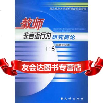 【9】教師非言語行為研究簡論9787105078813周鵬生,民族出版社