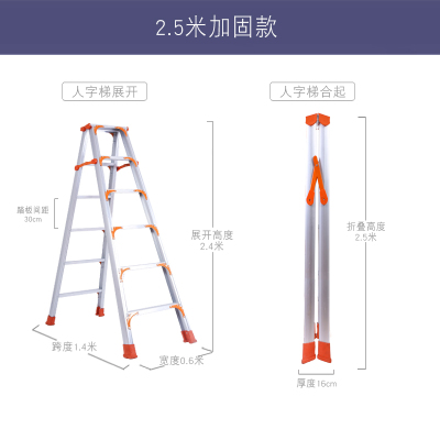 雙側人字梯梯子家用折疊加寬加厚叉梯室內工程裝修專用鋁梯 加固款全鋁2.5米