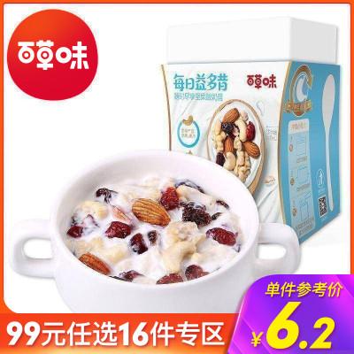 百草味 冲饮谷物 每日益多昔45g 混合每日坚果麦片酸奶休闲零食代餐任选