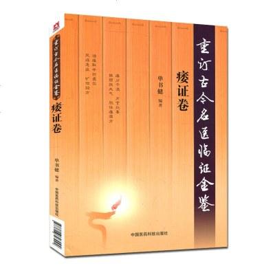 正版 痿證卷 重訂古今名醫臨證金鑒 中國醫藥科技出版社9787506793094