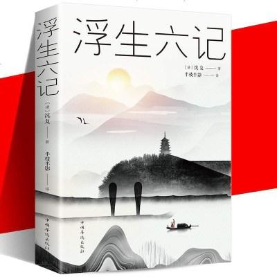 李現推薦書 浮生六記 沈復正版 中國近代隨筆 短篇小說集/故事集 現代/當代文學