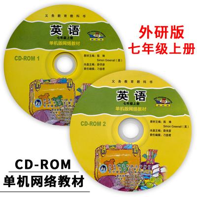 正版初中七年级上册英语光盘(CD)2张与外研版七年级上册英语书课本教材配套光盘初一7年级上册英语光碟北京外语音像出版社