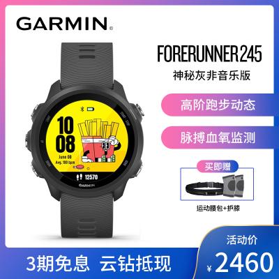 Garmin佳明Forerunner245高階跑步心率戶外功能手表旗艦新品首發防水50m(神秘灰)